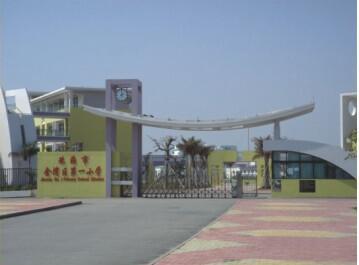 珠海金湾区中心小学